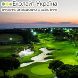 Светодиодное освещение в Турции на поле для гольфа