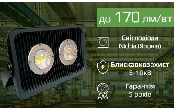 Світлодіодні лед прожектори