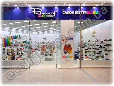 Светодиодное освещение магазина обуви